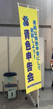 青申コーナー画像2
